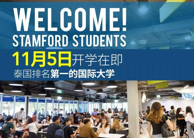 泰国斯坦佛11月开学最后召集令,泰国留学首选的国际大学!