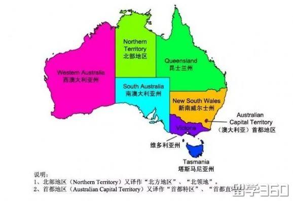 澳洲各州留学优势