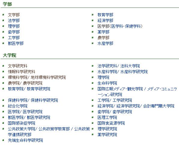 北海道大学有哪些专业
