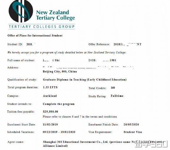 就业率高的NZTC幼教GD offer,NZTC幼教要求雅思四个7可拼凑哦