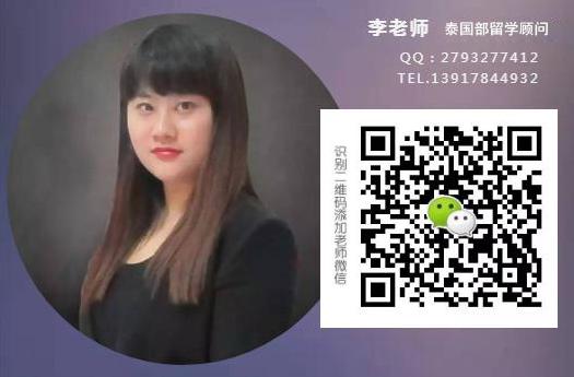 【泰国留学】易三仓大学春季招生公告