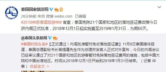 官宣!泰国12月1日起将对中国执行落地签免费政策 为期60天
