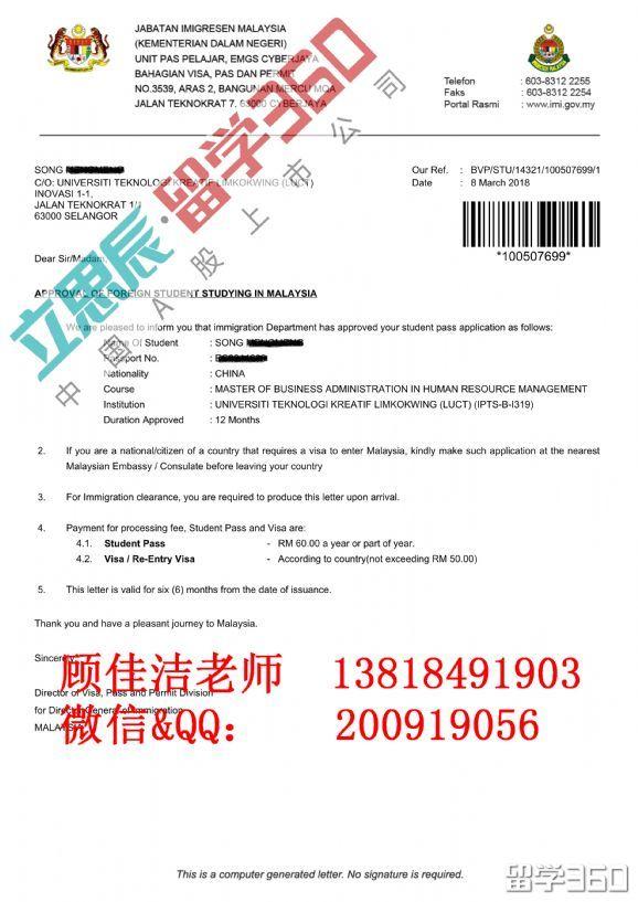 没有辜负学生期望,顾老师顺利帮学生拿到林国荣大学录取!