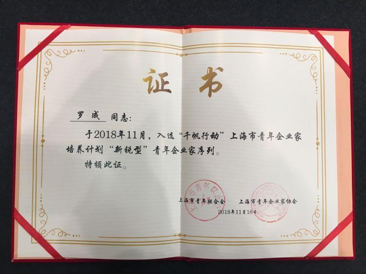 """立思辰留学360董事长罗成先生首批入选""""千帆行动""""的青年企业家!"""