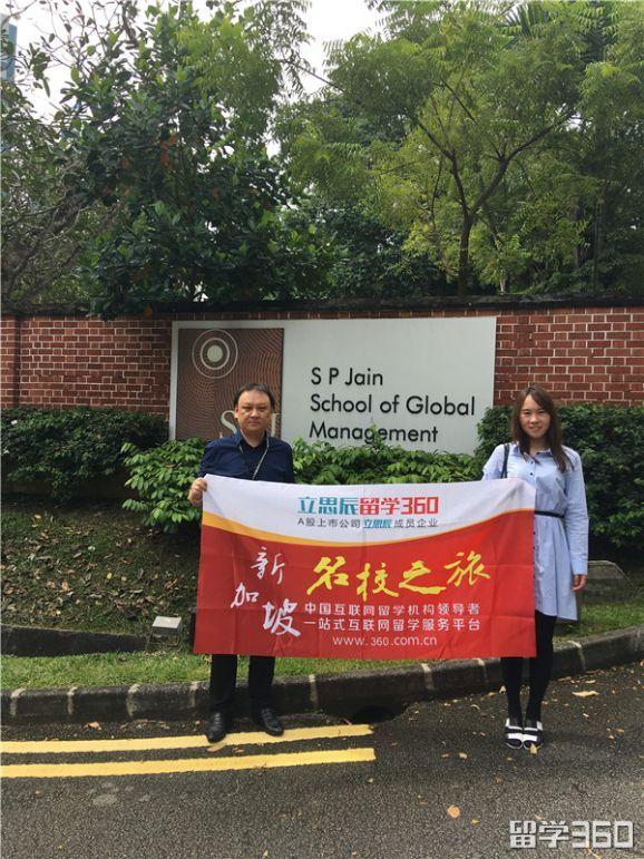 SPJain全球管理学院