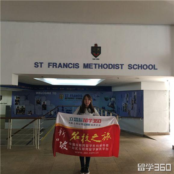 新加坡圣法兰西斯卫理公会教会学校