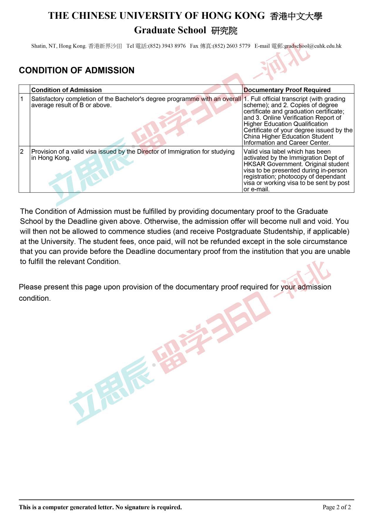 香港中文大学留学:切合背景,分析定位