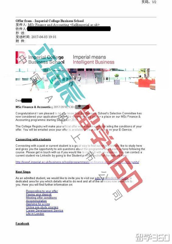 帝国理工学院申请案例:早做规划的重要性