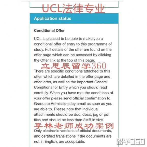 把不可能变为可能,恭喜张同学获UCL法律专业录取