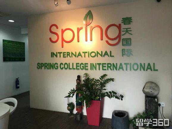 春天国际学院优势