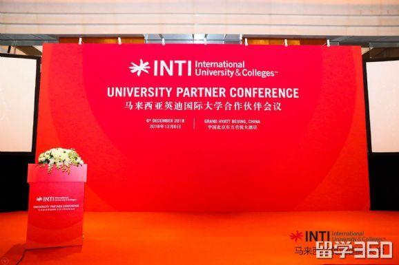 """立思辰留学360受邀出席2018年马来西亚英迪国际大学中国区合作伙伴会议!喜获""""卓越合作伙伴""""荣誉称号"""