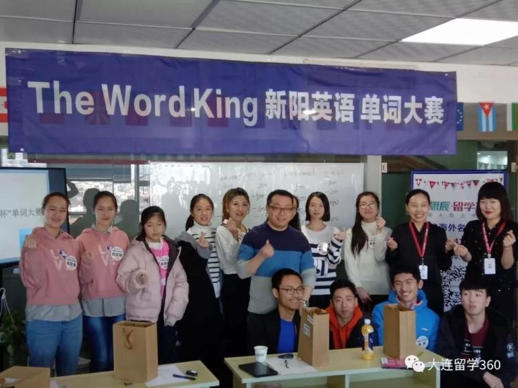 活动回顾丨大连留学360携手新阳英语举办首届单词大赛