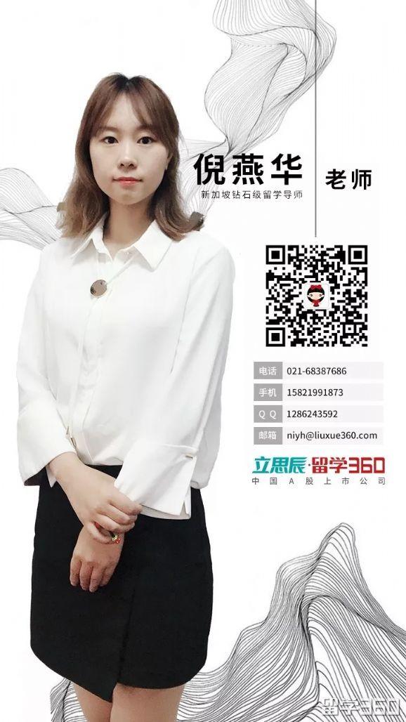 新加坡留学顾问倪燕华