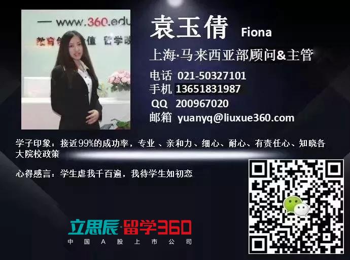 留学课堂 袁玉倩老师为您介绍申请马来西亚本科需要的材料