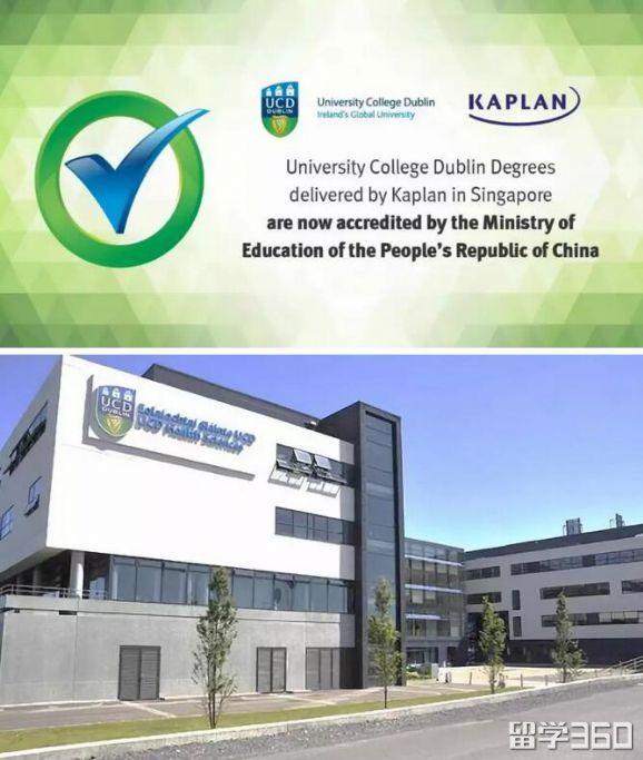 爱尔兰国立都柏林大学