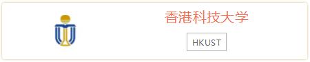 香港研究生2019秋季入学申请截止时间汇总