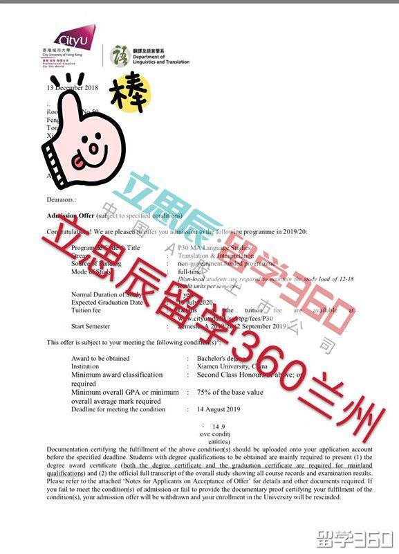 香港城市大学语言学硕士成功案例
