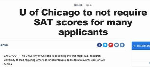 """美国大学招生官告诉你:去""""标""""不去本,分数依旧重要!"""