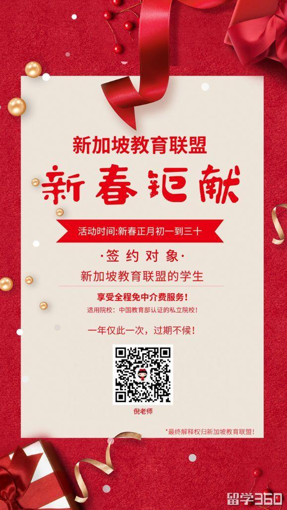 新加坡教育联盟,新春钜献!一年仅此一次!