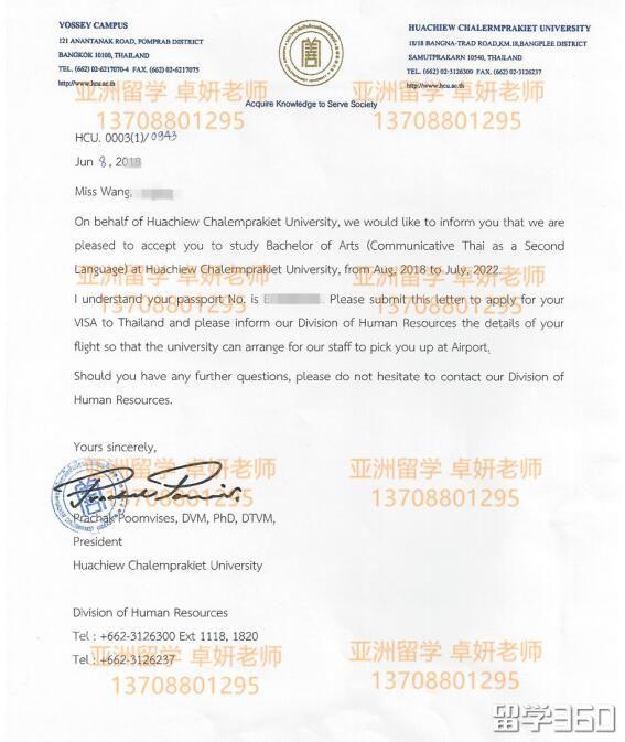申请有技巧,看泰语基础薄弱的W同学是如何获得华侨崇圣大学录取的