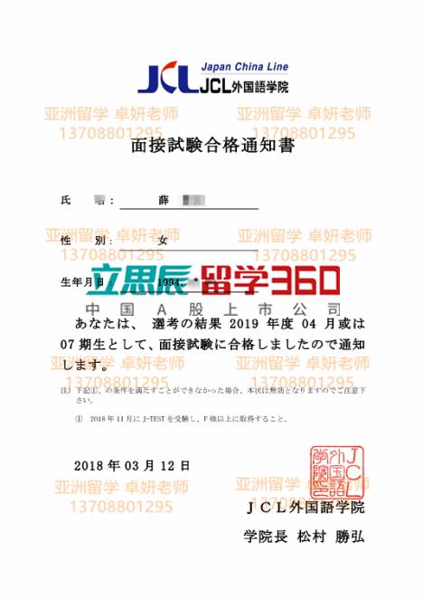 日本JCL外国语学院