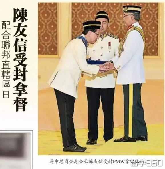 英迪大学创始人陈友信董事长受封PMW拿督勋衔