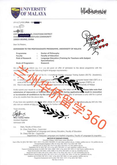 马来亚大学教育学博士――另一个成功的开始
