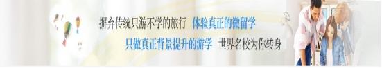 """颠覆传统游学,只为留学而""""升""""!2019年夏令营六大游学集结号"""