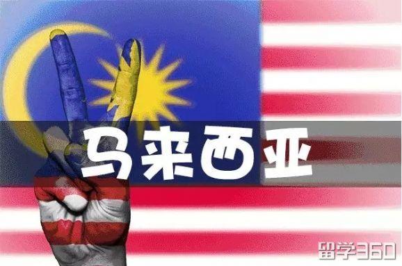 """马来西亚成""""留学跳板国"""",欧美澳新等地随便跳?"""