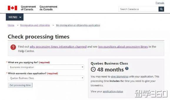 好消息!加拿大各类移民签证处理时间更新啦
