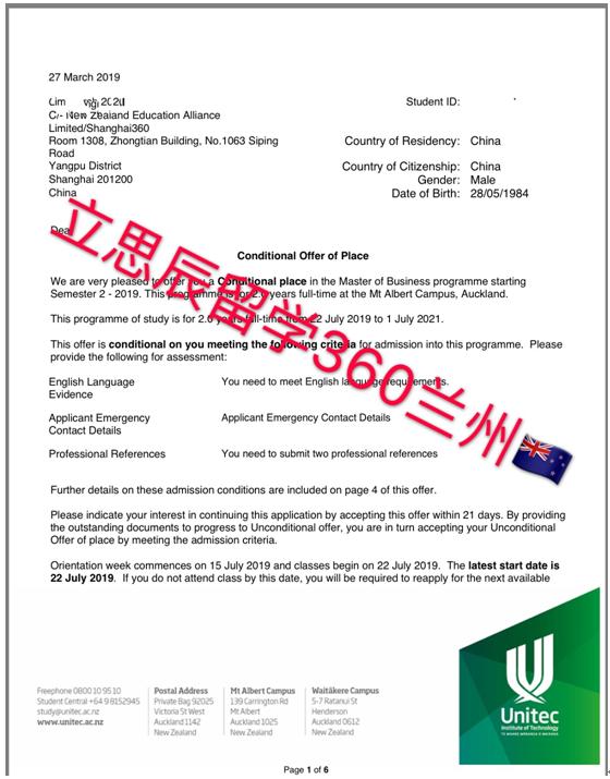 自考本科申请新西兰留学 斩获新西兰管理学硕士offer