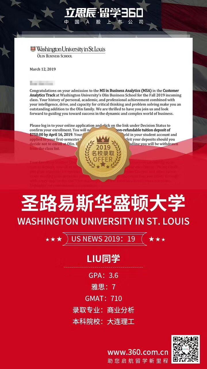 提前规划!全面挖掘自身特点,文书助力,与圣路易斯华盛顿大学完美契合