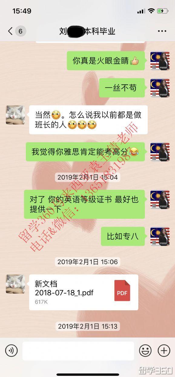 袁老师助热爱英语教育的刘同学圆梦博特拉大学!