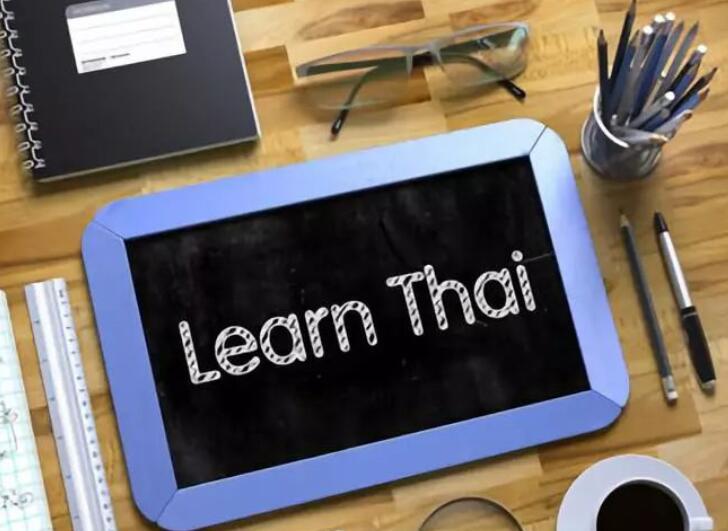 想学小语种?泰语值得你了解一下