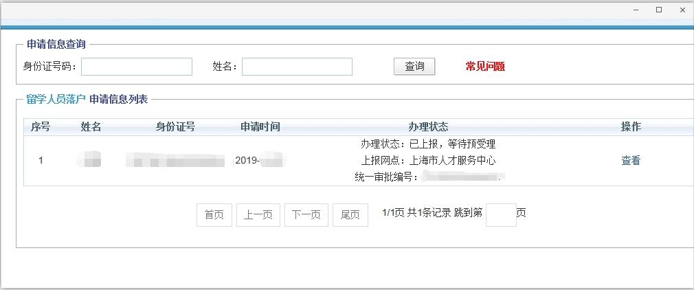 轻松留学落户   这份新版留学回国人员申请上海户口指南请收好
