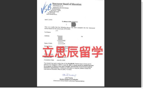 国内高二在读无语言申请加拿大温哥华公立教育局获录