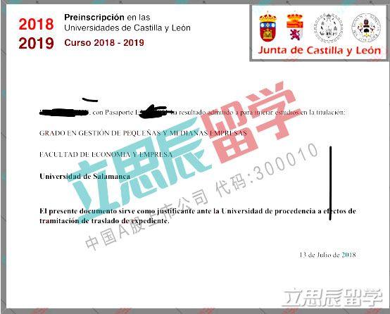 挺毁三观的李同学,最终被西班牙萨拉曼卡大学录取