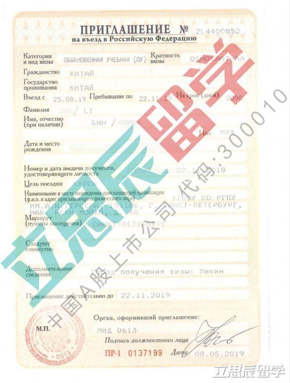 条件一般,无俄语成绩,终获俄罗斯国立师范大学OFFER的原因在于?