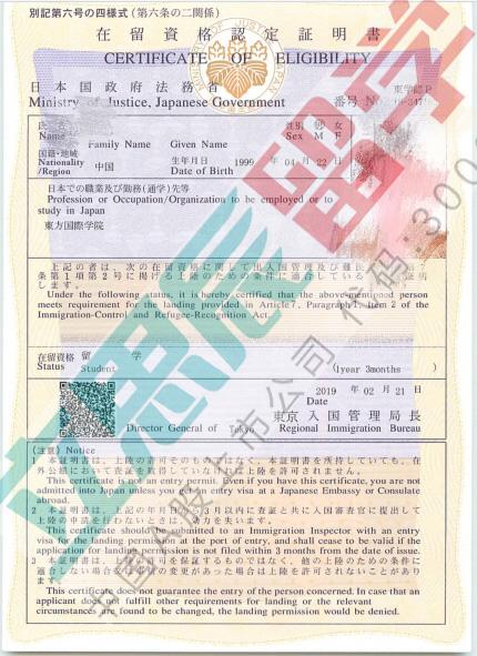专科生在日本东方国际学院实现华丽逆袭