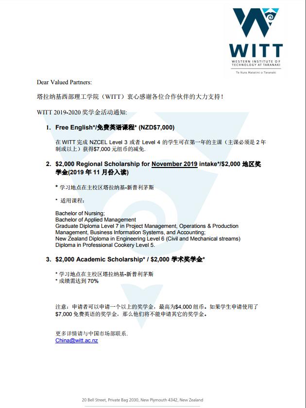塔拉纳基西部理工学院(WITT)2019-2020 奖学金活动通知!