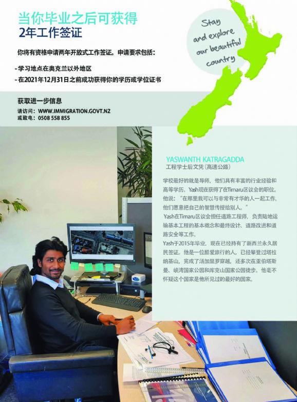 新西兰塔拉纳基西部理工学院(WITT)成就你的海外职业生涯!