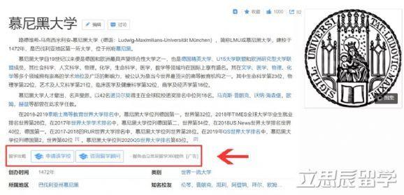 热播剧《小欢喜》惊现立思辰留学,为何季杨杨如此钟意慕尼黑大学?