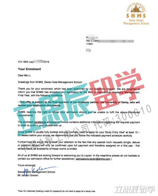 LI同学实现双赢,斩获SHMS瑞士酒店管理大学offer与奖学金!