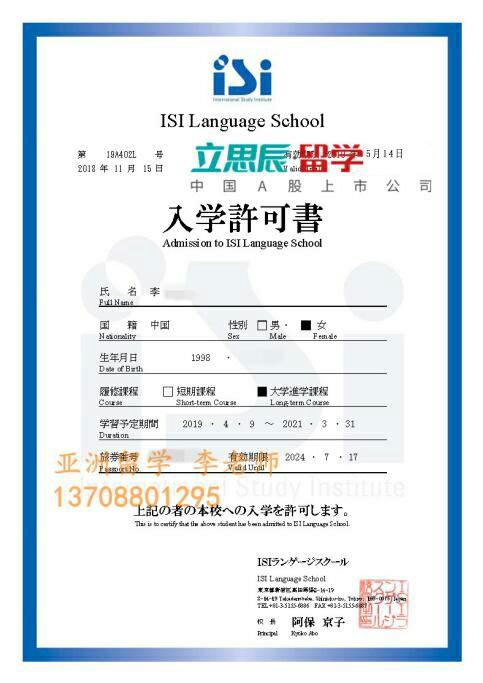 一切皆有可能,看平凡高中生如何顺利入读ISI日本语学校