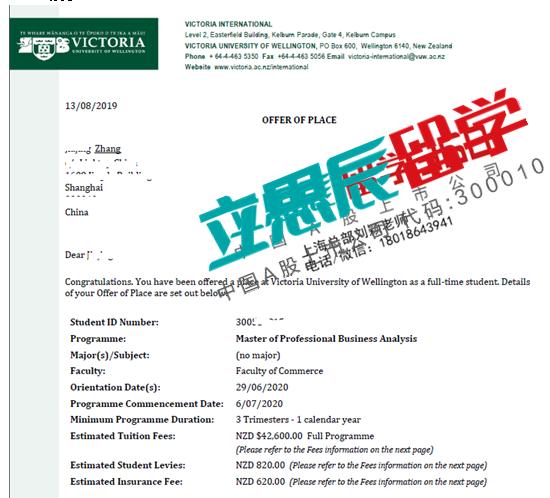 克服不确定因素,上海Z同学获惠灵顿维多利亚大学商务数据分析硕士录取