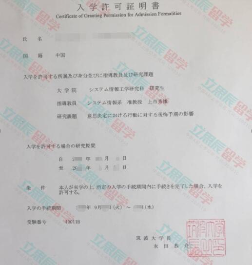 国内普通二本毕业生成功逆袭,终获筑波大学青睐!