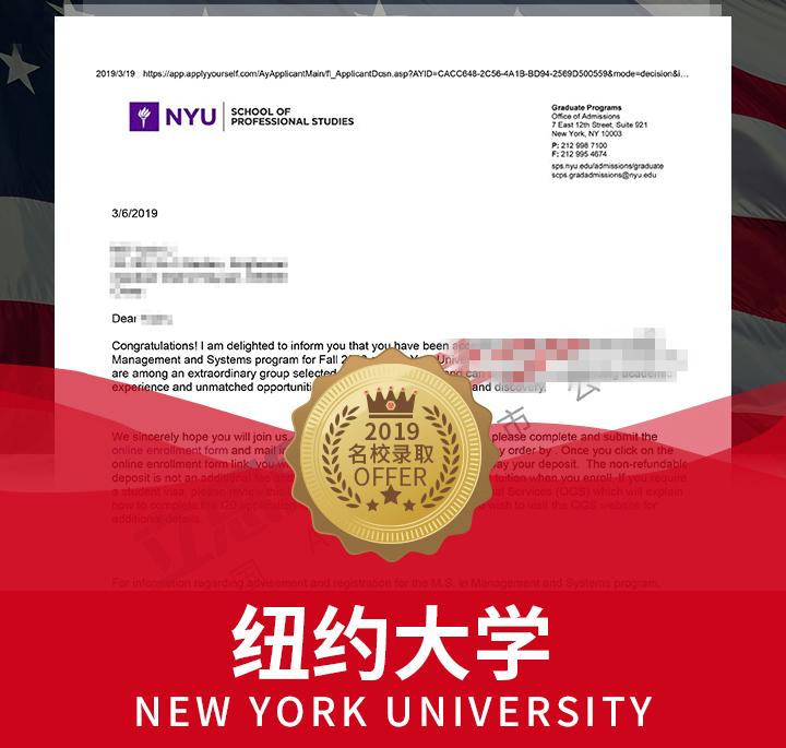 提前准备,专业的APS指导 成功拿下纽约大学offer!