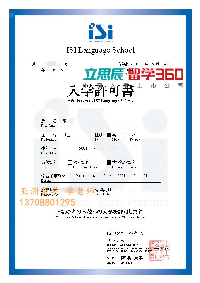 无日语基础,合理的方案助学生顺利圆梦ISI日本语学校!