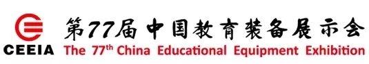 立思辰留学受邀参加第77届教育装备展