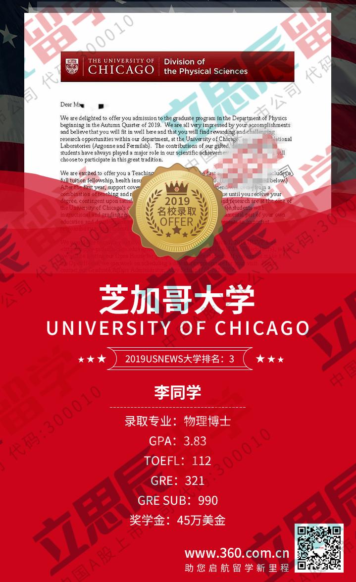 双非院校拿下芝加哥大学带奖学金45万美金offer!